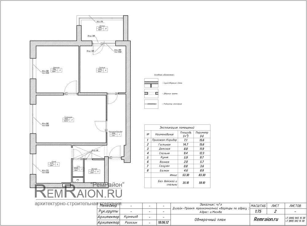 Дизайн-проект трехкомнатной квартиры п-49 д в москве, орехов.
